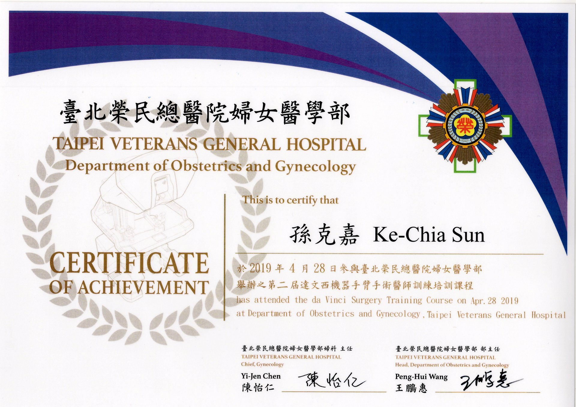 孫克嘉婦女醫學部完成-e1626780790842.jpg