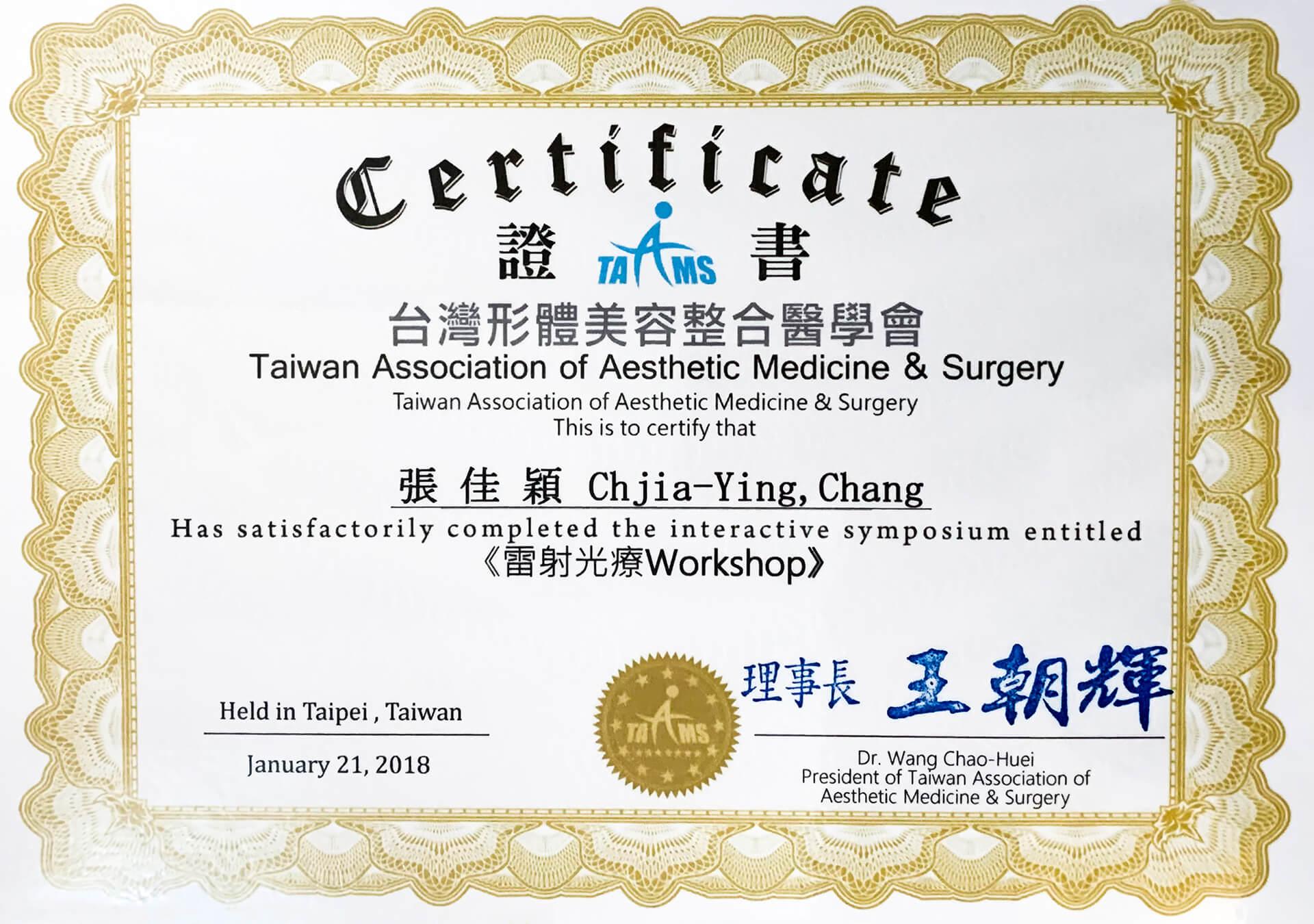 形體美容雷射光療workshop完成-1.jpg