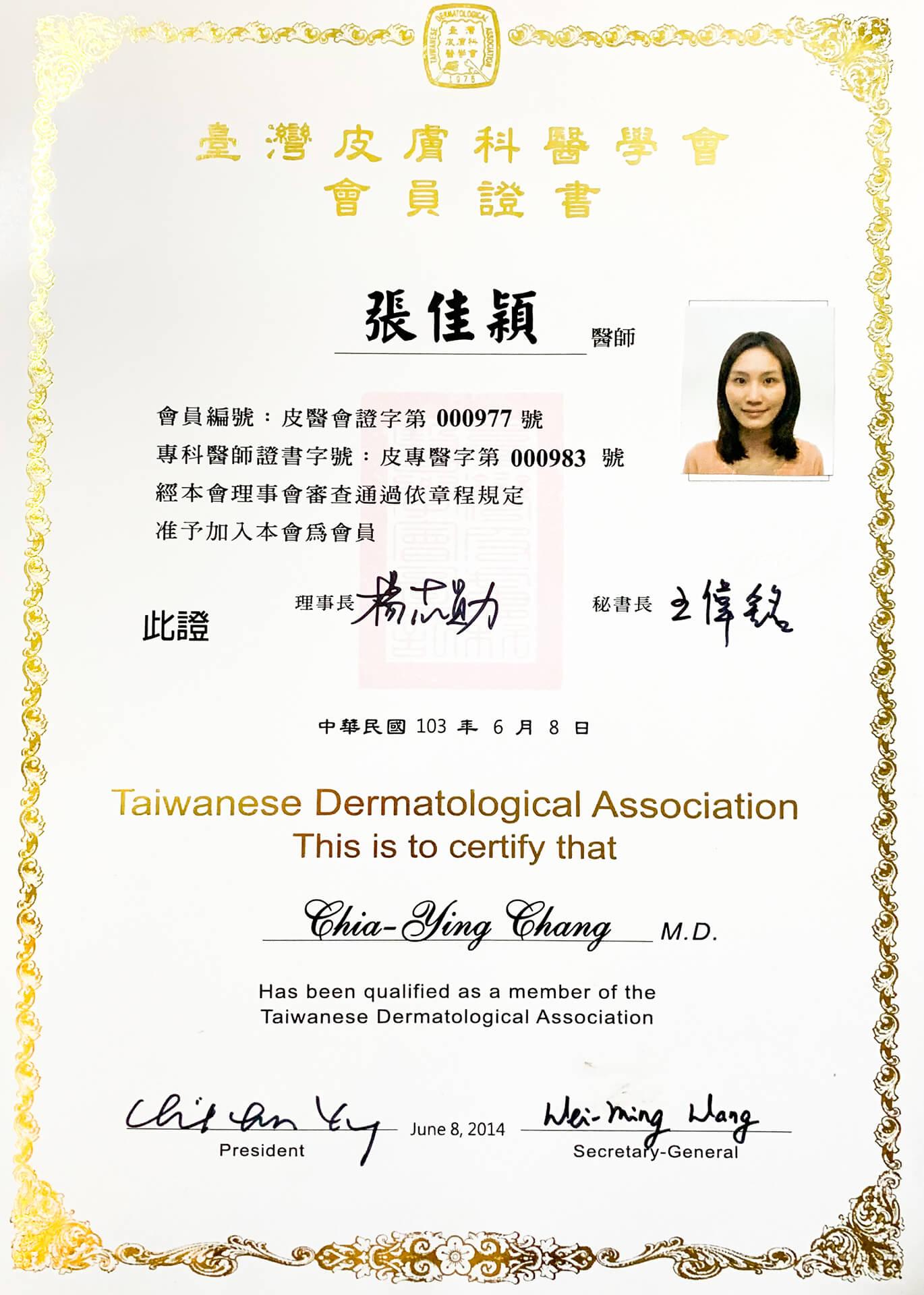 皮膚科醫學會會員-完成-1.jpg