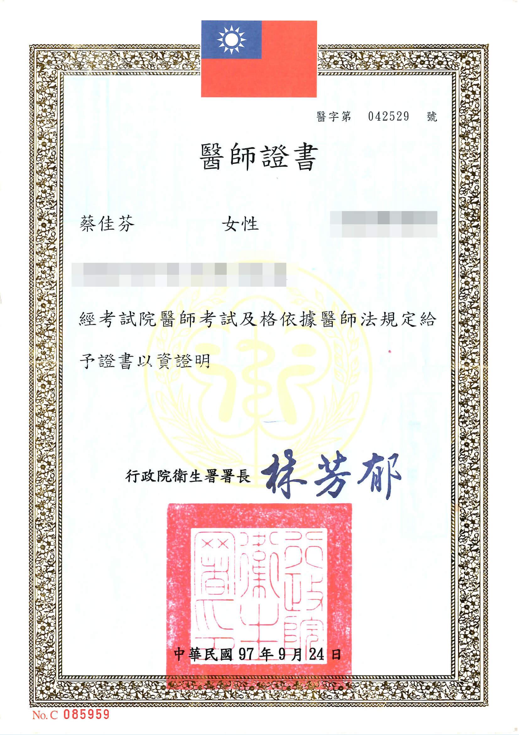 蔡佳芬-醫師證書完成.jpg