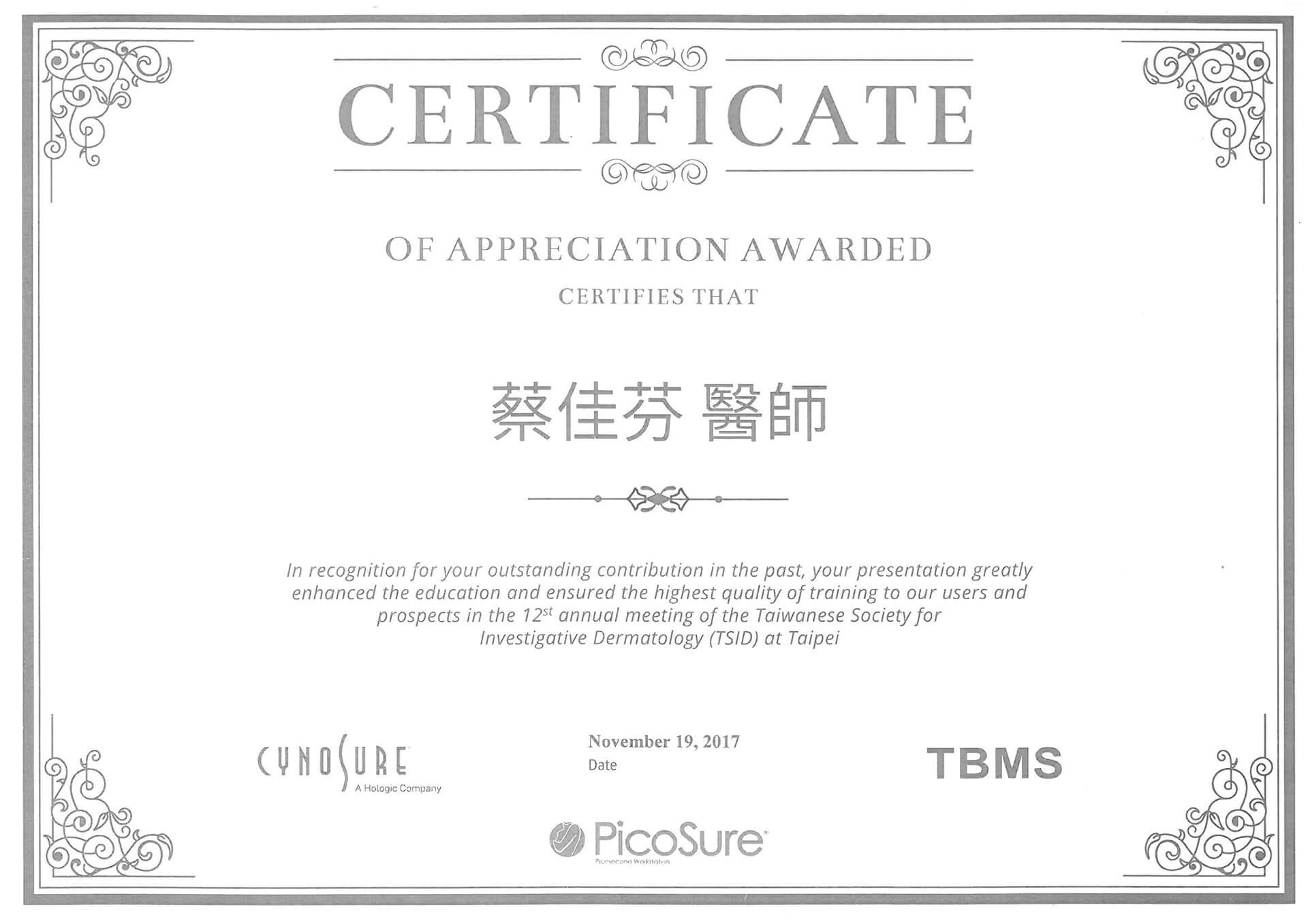 蔡佳芬-Picosure755-2017.jpg