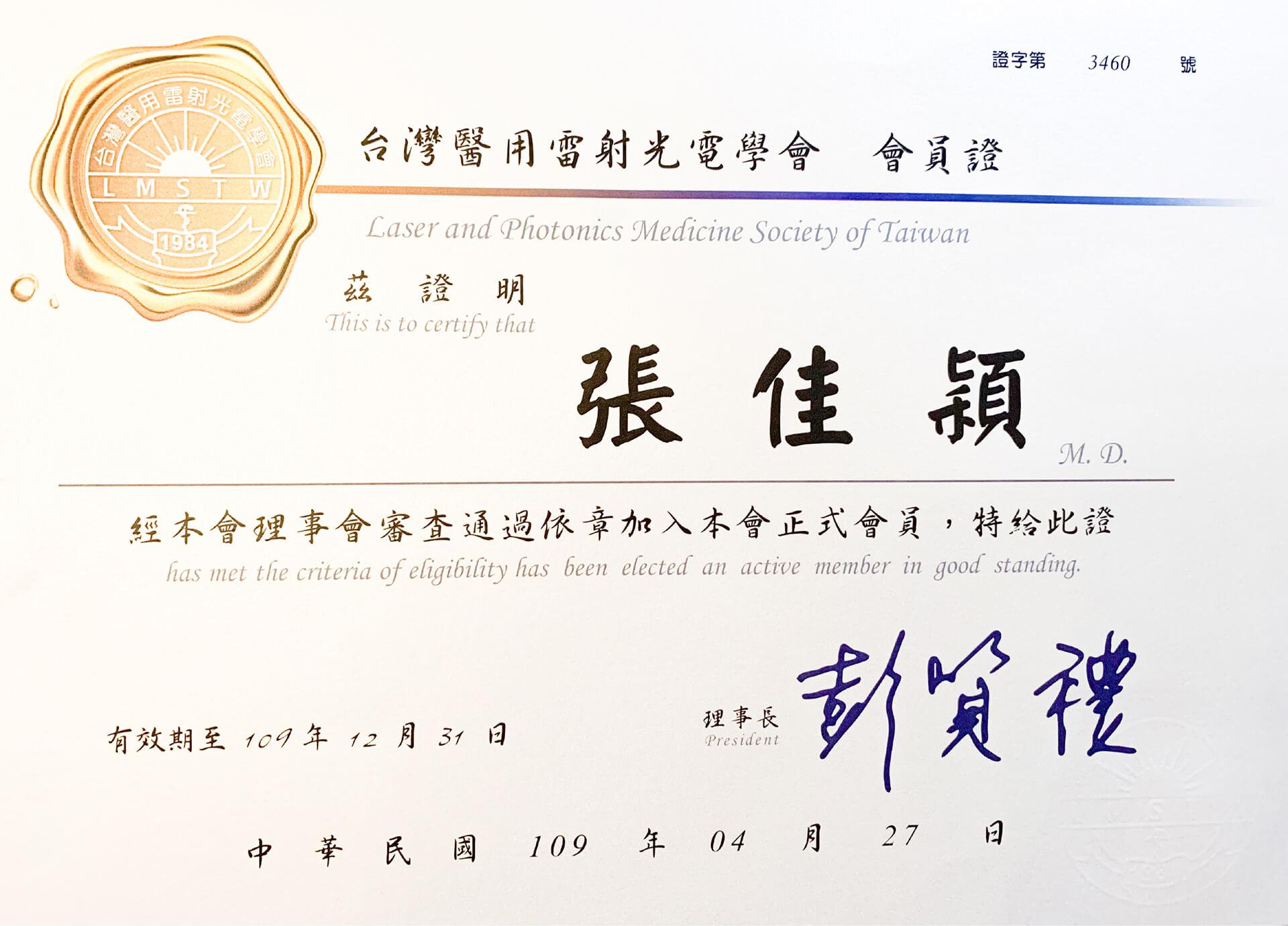 醫用雷射光電醫學會會員完成-1.jpg