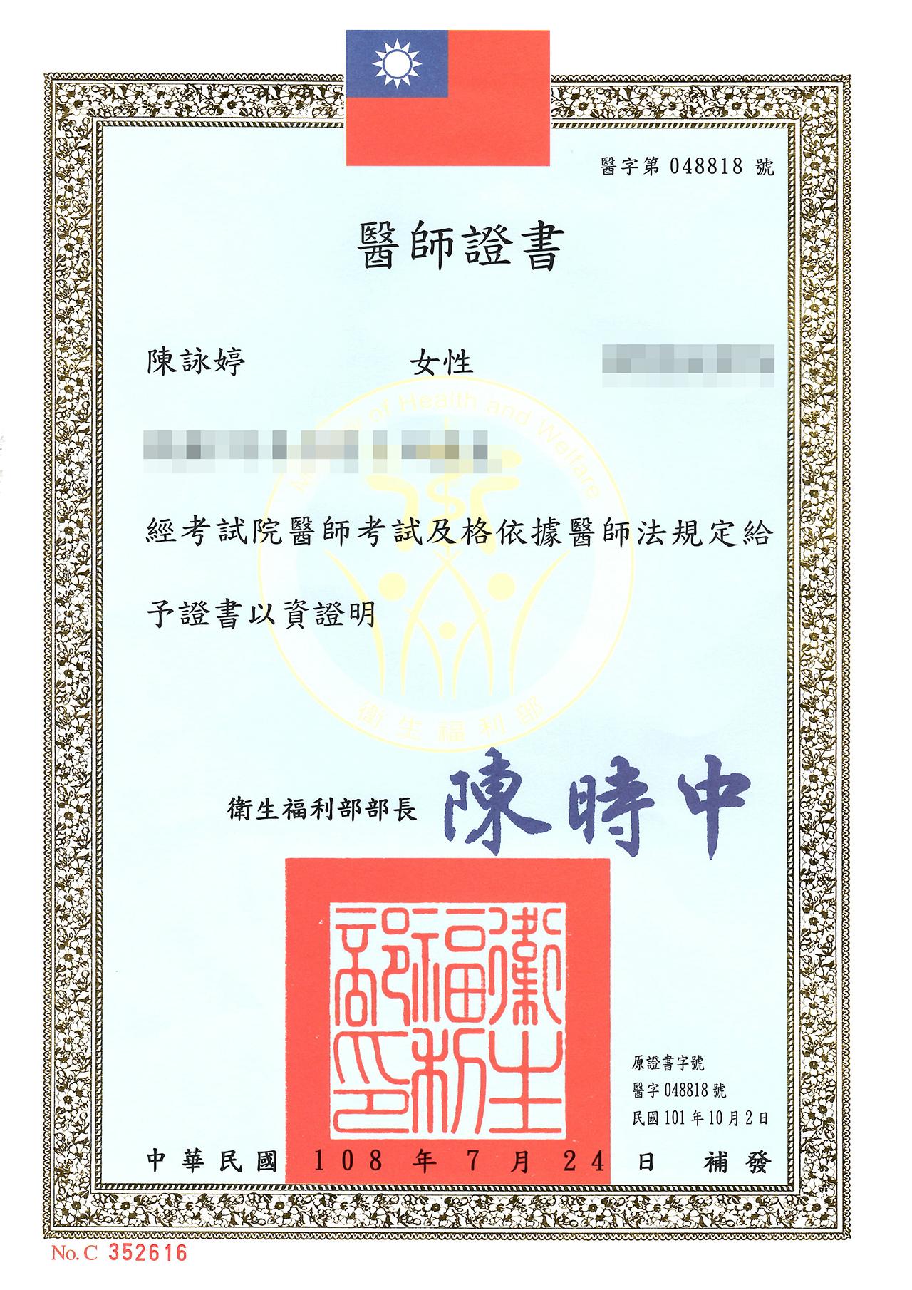 陳詠婷-醫師證書完成-1.jpg