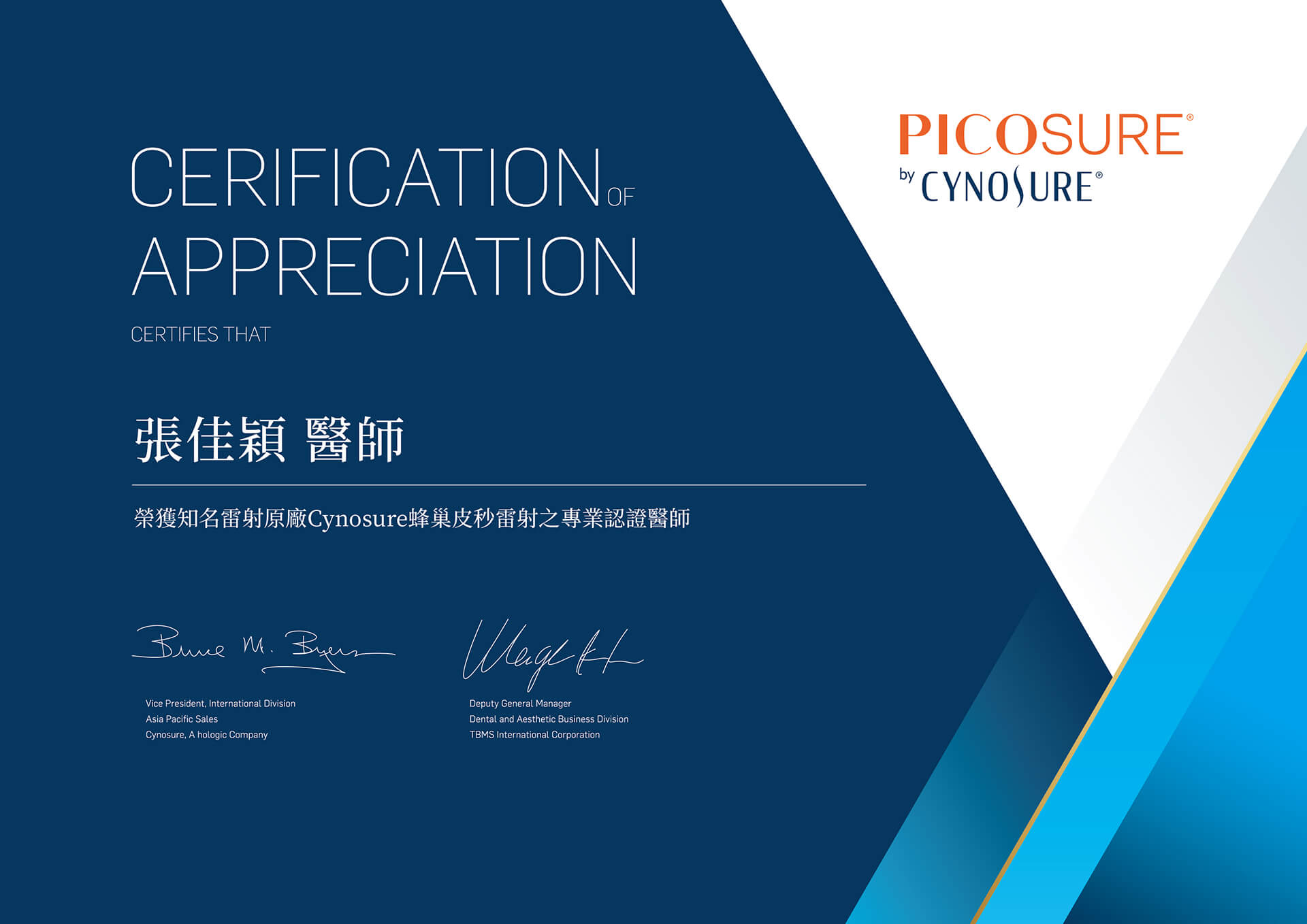 PicoSure認證證書-張佳穎醫師完成-1.jpg